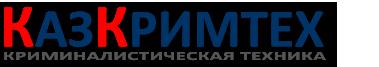 ТОО «КазКримтех» - поставка криминалистического оборудования.